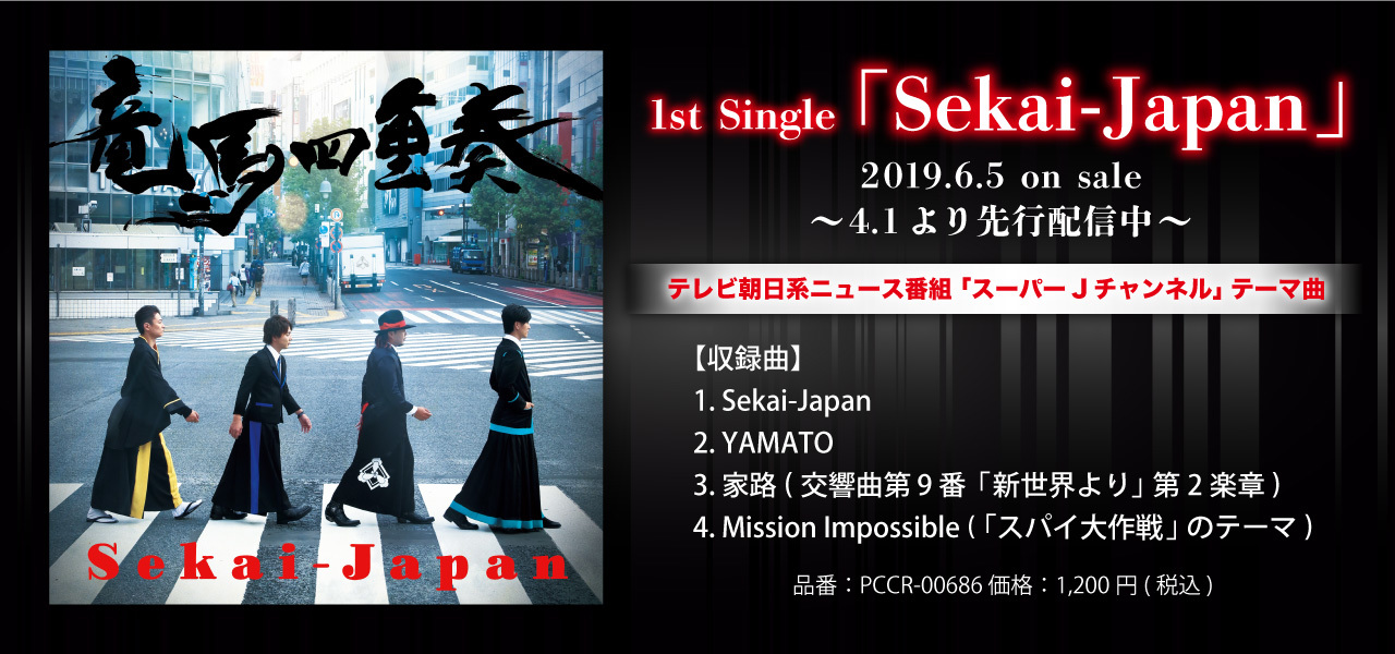 Ryoma-quartet_1st-single_banner_1280_600