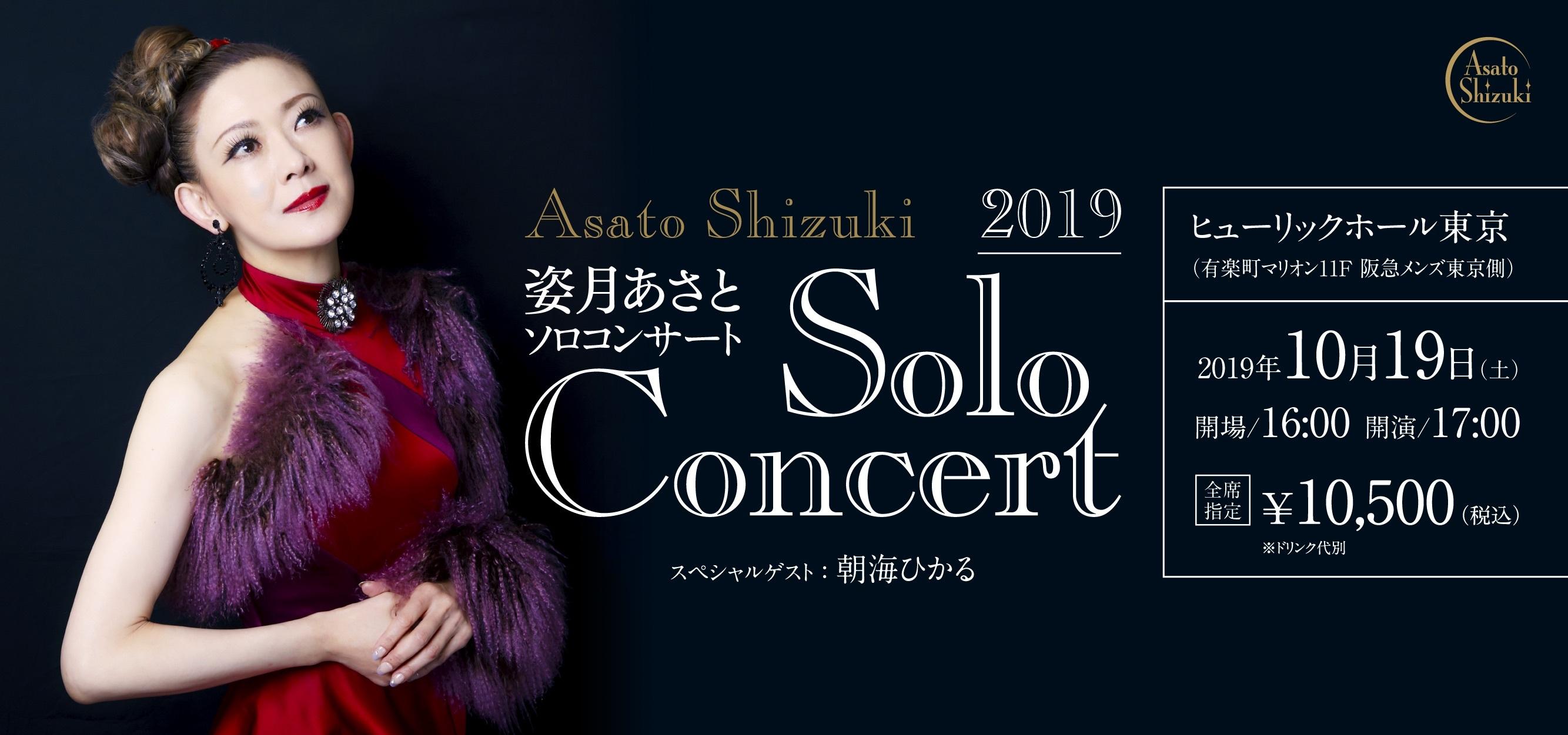 1280x600_solo_concert_-01