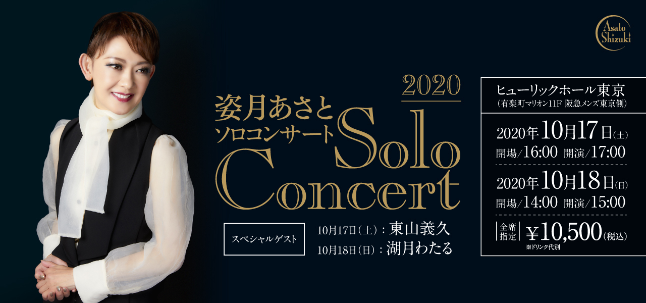 1280x600_solo_concert_2020-01