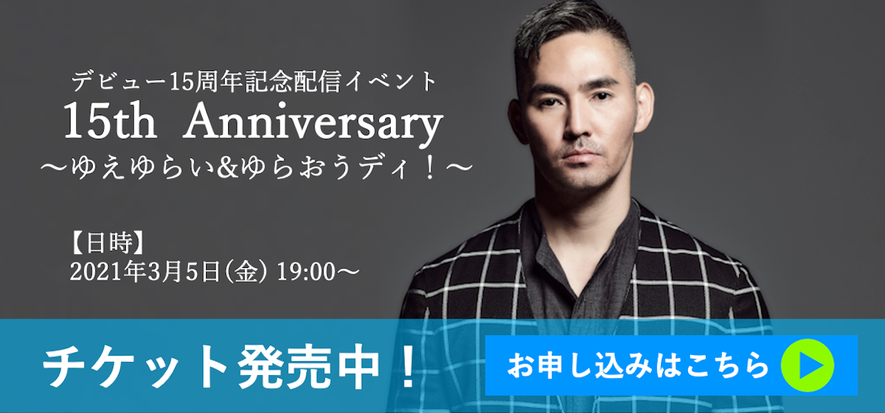 15thanniversary_owtop