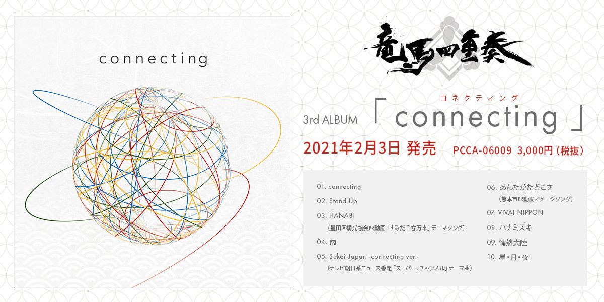 Ryoma-quartet_connecting