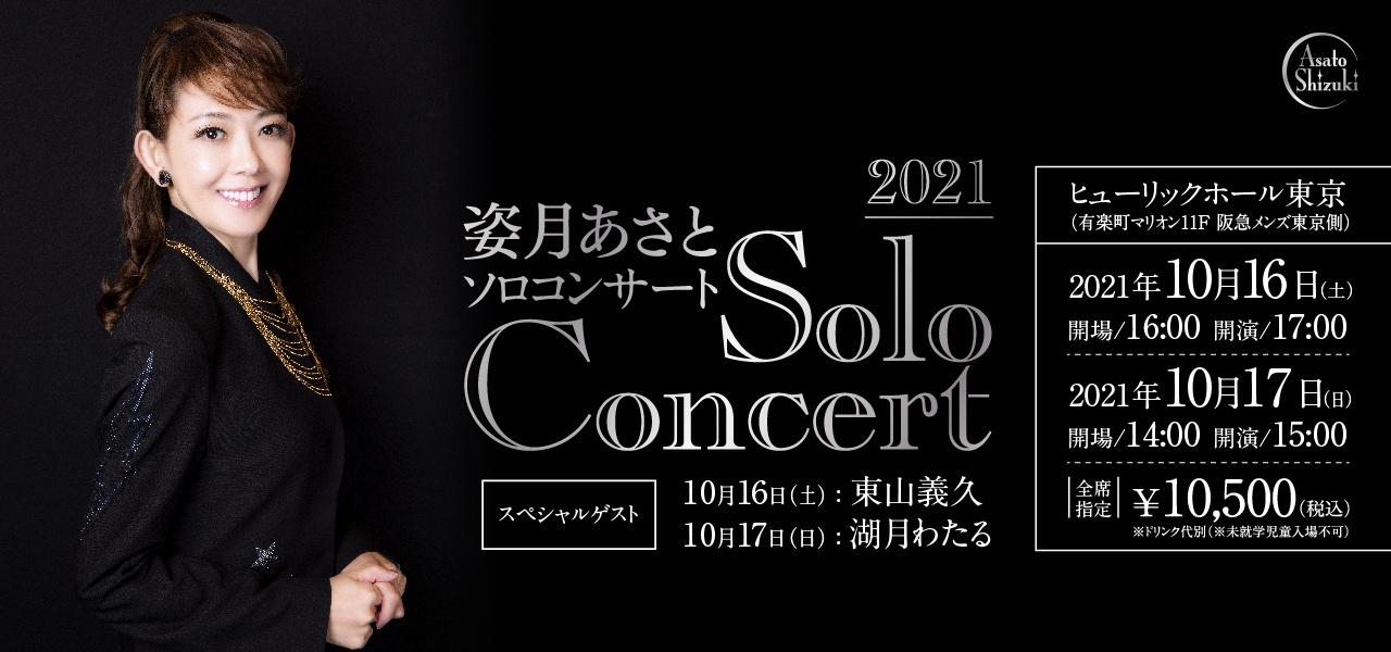 1280x600_solo_concert_2021_