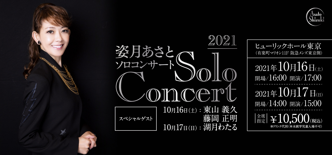 1280x600_solo_concert_2021_v2_